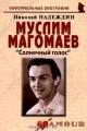 Муслим Магомаев. Солнечный голос